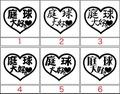 DSK-003:庭球  大好き  (テニス)ステッカー(6種内3点選択)