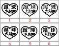 DSK-002:蹴球  大好き (サッカー)ステッカー(6種内3点選択)