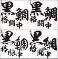 KKTM-010:黒鯛格闘中ステッカー(8種内2点選択)