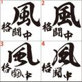 KKTM-001:風格闘中ステッカー(8種内2点選択)