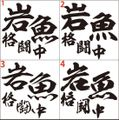 KKTM-012:岩魚(イワナ)格闘中ステッカー(8種内2点選択)