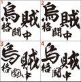 KKTM-005:烏賊(イカ)格闘中ステッカー(8種内2点選択)
