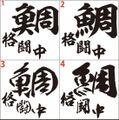 KKTM-008:鯛格闘中ステッカー(8種内2点選択)