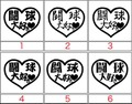 DSK-007:闘球  大好き  (ラグビー)ステッカー(6種内3点選択)