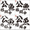 KKTM-014:公魚(ワカサギ)格闘中ステッカー(8種内2点選択)