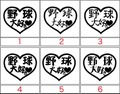 DSK-001:野球  大好き ステッカー(6種内3点選択)