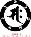 BOE2-003:サク/勢至菩薩/午・真言 干支梵字 ステッカー