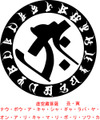 BOE3-003:タラーク/虚空蔵菩薩/丑・寅・真言 干支梵字 ステッカー