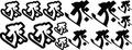 BOE3-004:タラーク/虚空蔵菩薩/丑・寅・S 干支梵字 ステッカー