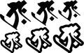 BOE3-005:タラーク/虚空蔵菩薩/丑・寅・M 干支梵字 ステッカー