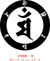 BOE4-003:マン/文殊菩薩/卯・真言 干支梵字 ステッカー