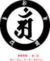 BOE5-003:アン/普賢菩薩/辰・巳・真言 干支梵字 ステッカー