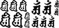 BOE5-004:アン/普賢菩薩/辰・巳・S 干支梵字 ステッカー