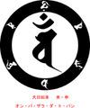 BOE6-003:バン/大日如来/未・申・真言 干支梵字 ステッカー