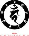 BOE7-003:カーン/不動明王/酉・真言 干支梵字 ステッカー