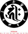 BOE8-003:キリーク/阿弥陀如来/戌・亥・真言 干支梵字 ステッカー
