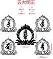 BONJ-010:五大明王・L 梵字 ステッカー