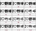 ILV-001:I Love 野球 ステッカー(24種内2点選択)