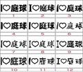 ILV-003:I Love 庭球  (テニス)ステッカー(24種内2点選択)