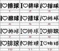 ILV-005:I Love 排球  (バレーボール)ステッカー(24種内2点選択)