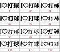 ILV-006:I Love 打球  (ゴルフ)ステッカー(24種内2点選択)
