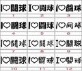 ILV-007:I Love 闘球  (ラグビー)ステッカー(24種内2点選択)