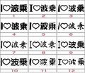 ILV-008:I Love 波乗  (サーフィン)ステッカー(24種内2点選択)