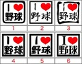 ILV2-001:I Love 野球  ステッカー(12種内3点選択)