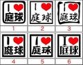 ILV2-003:I Love 庭球   (テニス)ステッカー(12種内3点選択)