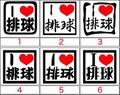 ILV2-005:I Love 排球   (バレーボール)ステッカー(12種内3点選択)