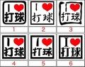 ILV2-006:I Love 打球   (ゴルフ)ステッカー(12種内3点選択)