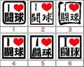 ILV2-007:I Love 闘球   (ラグビー)ステッカー(12種内3点選択)