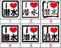 ILV2-010:I Love 潜水 (ダイビング)ステッカー(12種内3点選択)