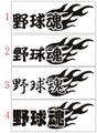 TAMA-001:野球魂 ステッカー(8種内2点選択)