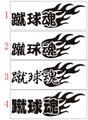 TAMA-002:蹴球魂 ステッカー(8種内2点選択) (サッカー)