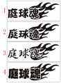 TAMA-003:庭球魂  (テニス)ステッカー(8種内2点選択)