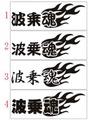 TAMA-008:波乗魂 ステッカー(8種内2点選択) (サーフィン)