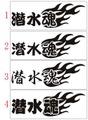 TAMA-010:潜水魂 ステッカー(8種内2点選択)