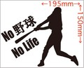 NLBABK-001:No 野球 No Life ステッカー・1