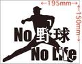 NLBABK-002:No 野球 No Life ステッカー・2