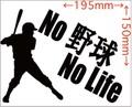 NLBABK-003:No 野球 No Life ステッカー・3