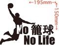 NLBSBK-001:No 籠球 No Life  (バスケットボール)ステッカー・1