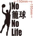 NLBSBK-003:No 籠球 No Life  (バスケットボール)ステッカー・3