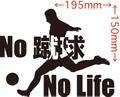 NLFBK-002:No 蹴球 No Life (サッカー)ステッカー・2