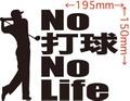 NLGF-001:No 打球 No Life  (ゴルフ)ステッカー・1