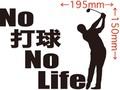 NLGF-002:No 打球 No Life  (ゴルフ)ステッカー・2