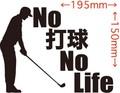 NLGF-003:No 打球 No Life  (ゴルフ)ステッカー・3
