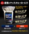 【5kg】マッスルヒーロープロテイン ストロベリー味