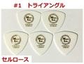【MLピック】50円 Triangle Celllose セルロース トライアングル オニギリ ピック 50円(税込)【#1】