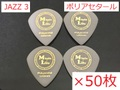 【×50枚 送料無料】JAZZ 3 Polyacetal ポリアセタール ジャズ3型 ピック